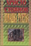 Помашка рулетка (ISBN: 9789549978483)