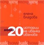 Нови 20 истории на Иванка Иванова (ISBN: 9789549768138)