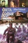 Света София: Живот през войните (ISBN: 9789543280162)
