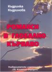 Романси в глобално кърваво (ISBN: 9789540722412)
