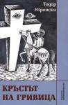 Кръстът на Гривица (ISBN: 9789544435639)
