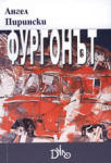 Фургонът (ISBN: 9789549004458)