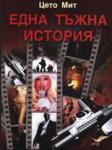 Една тъжна история (ISBN: 9789549495058)