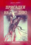 Присадки на диво (ISBN: 9789549142754)