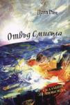Отвъд Смисъла: Сказания за любовта (ISBN: 9789549144567)