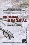 На Запад и на Запад (ISBN: 9789547398818)
