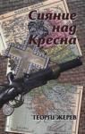 Сияние над Кресна (ISBN: 9789540900940)