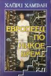 Европеец по никое време (ISBN: 9789547210127)