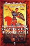 Солунският чудотворец, книга 1 (ISBN: 9789543301027)