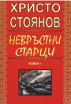Невръстни старци (ISBN: 9789549219623)