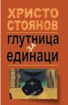 Глутница за единаци (ISBN: 9789549978391)