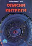 Опасни интриги (ISBN: 9789547313668)