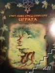 Играта (ISBN: 9789549224115)