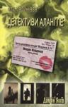 Детективи алангле (ISBN: 9789545274213)