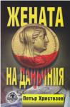 Жената на данъчния (ISBN: 9789549415421)
