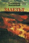 Залезът (ISBN: 9789540901169)