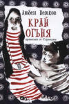 Край огъня (ISBN: 9789542806615)