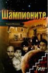 Шампионите (ISBN: 9789549189865)