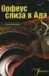 Орфеус слиза в Ада (ISBN: 9789549189827)