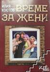 Време за жени (ISBN: 9789544268756)