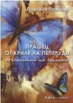 Прашец от криле на пеперуди (ISBN: 9789544631550)