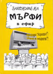 Законите на Мърфи в ефир (ISBN: 9789549722093)