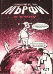 Законите на Мърфи в ефир. Том 2 (ISBN: 9789549722123)