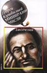 Минирани мисли (ISBN: 9789549265026)