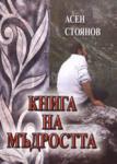 Книга на мъдростта (ISBN: 9789548135085)
