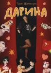 Дарина (ISBN: 9789544275662)