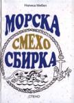 Морска смехосбирка (ISBN: 9789544493936)