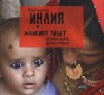 Индия и малкият Тибет: От Хималаите до пустинята (ISBN: 9789545274282)