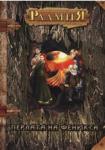 Хрониките на Ралмия + DVD Ромасанта: Ловът на върколака (ISBN: 9789549184624)