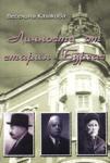 Личности от стария Бургас (ISBN: 9789549850024)