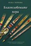Благословените пера (ISBN: 9789540724027)