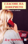 Гласове на доверието - истински разкази (ISBN: 9789544620608)