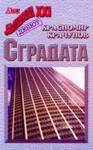 Сградата (ISBN: 9789548826037)