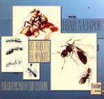 Из живота на мравките (ISBN: 9789545400261)