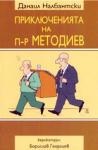 Приключенията на пастир Методиев (ISBN: 9789544071295)