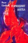 Горящият ангел (ISBN: 9789547392854)
