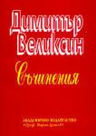 Съчинения (ISBN: 9789544304614)