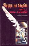Ловци на балади или scerzo cantabile (ISBN: 9789549824049)