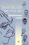 Български писатели (ISBN: 9789549926361)