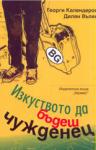 Изкуството да бъдеш чужденец (ISBN: 9789542602385)