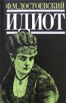 Идиот (ISBN: 9785699268450)