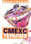 Смехотерапия (ISBN: 9789547790506)