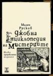 Джобна енциклопедия на мистериите (ISBN: 9789544913953)