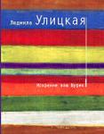 Искренне ваш Шурик (ISBN: 9785699312696)