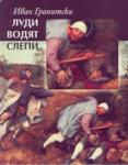 Луди водят слепи (ISBN: 9789547394568)