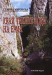 Край тихите води на Ерма (ISBN: 9789548542982)